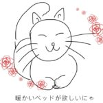 猫ベッド、猫ハンモックなどの猫グッズ『手作り』のススメ